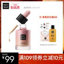 Mary Dai Jia liquid foundation cream hydratant concealer long-lasing nude makeup is not easy to Off Makeup bright female authentic