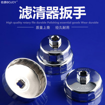 Earl steel machine filter wrench filter oil grid wrench machine filter steam protection tool cap type oil filter wrench