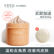 Half-acre flower field body scrub cream milkwood fruit whole body exfoliating to go chicken skin removal sac small yellow can