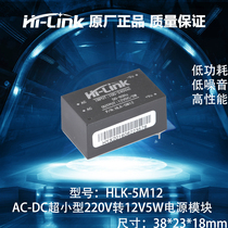 Hot selling switching power supply AC-DC low ripple 220V to 12V5W smart home module HLK-5M12