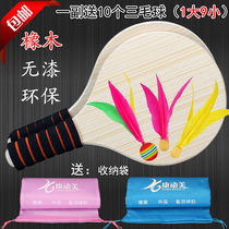Kang dynamic beauty Board ball racket authentic adult childrens three hair racket racket racket thick solid wood plume
