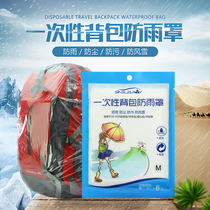 Disposable backpack rain cover backpack outdoor climbing bag school bag waterproof cover dust cover 20-55 liters