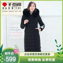 Qianyanggang autumn and winter New down jacket womens knee long section of the Korean version of the large fur collar 219113