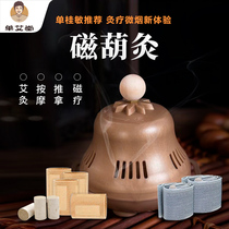 Single AI Tang single GUI min magnetic moxibustion pure AI column Moxa home moxibustion moxibustion moxibustion box massage magnet therapy moxibustion instrument