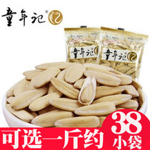 Childhood remember more flavor sunflower seeds 500g spiced melon seeds small package called Roasted licorice sunflower seeds snacks