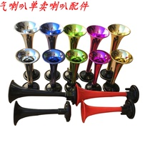 Car motorcycle moped modified air horn accessories Steam Whistle air pump air horn tube relay single sell