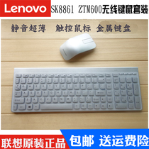 Lenovo original authentic sk8861 wireless keyboard and mouse set mute keyboard Home Office universal ZTM600