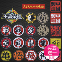 Chinese style Chinese characters embroidery outdoor tactical Velcro backpack hat assault clothing personality Army fan armband patch