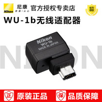 Nikon DSLR D610 D600 V2 J3 S1 WU-1B phone control WIFI wireless transmission adapter