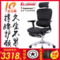 Paul friend Ergonor Union friends Jinhao E Leather boss chair leather desk chair computer chair office chair president chair