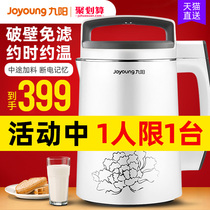 Joyoung soybean milk machine Home small automatic multi-function cooking reservation genuine flagship store official broken-free filter
