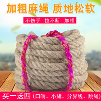 Tug-of-war special rope cotton Hemp Coarse hemp rope children adults 30.25-meter meters 4cm3cm