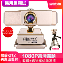 Blue diva 1080P HD beauty live camera desktop computer with a notebook anchor live Taobao Live Online English learning with a microphone free drive home