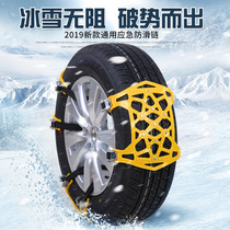 Universal Car anti-skid chain snow ice manganese steel anti-skid chain to increase the Encryption section anti-skid chain
