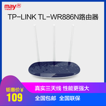 Tp-link tl-wr886n Three-antenna home wireless broadband high-speed router 450M wall-penetrating WiFi