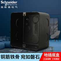 Schneider to insert the bottom box bounce ground socket to insert the special bottom box M225B 10 * 10cm