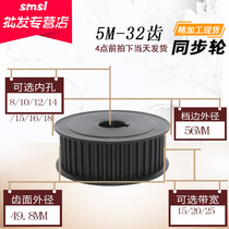 5m synchronous Wheel 5M 32 tooth aperture up to 32-26 MM Synchronous Belt wheel No. 45th Steel