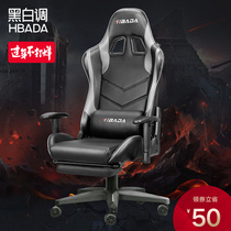 Black and white computer chair home comfortable office chair seat can lie boss chair anchor chair gaming chair gaming chair