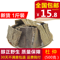Wild eucommia eucommia Pidoux bark dried bark Moon 500g chinese herbal Medicine Eucommia Peel