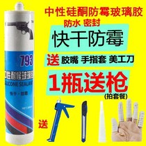 Glass glue waterproof mildew kitchen home sealant waterproof glue structure glue toilet tile glue edge glue White