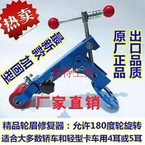 Gold plate repair machine modified wheel-shaped sheet metal expansion eyebrow wheel eyebrow curling expansion fender widening car whole