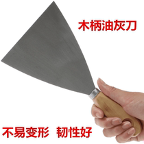 Thickened wooden handle putty knife mud shovel wipe putty paint clean fill seam 2 inch 3 inch putty knife mud knife