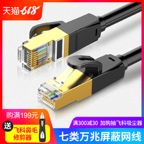 Seven class network cable household high-speed gigabit oxygen-free copper computer network 5 broadband cat7 double-shielded 10m M jumper