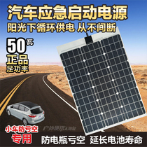 BYD solar panel electric vehicle top emergency start power supply 50W battery anti-deficit charger