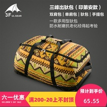 Three peaks multi-use family camping tent inflatable mat anti-moisture mat bag large-capacity outdoor climbing trip bag