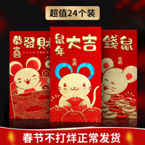 Mouse year Pressure year-old red bag 2020 new year Lei is closed the New Year small children cartoon personality creative high-grade cute