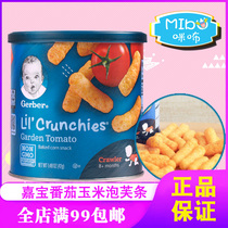 U.S. Imports Jiabao Delicious Baby Tomato Corn Fingers Childrens Puff Strip Baby Complementary Puffs Snack
