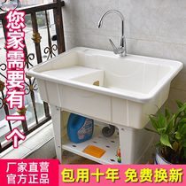 Jinyou spring balcony laundry pool laundry single sink with washboard household plastic sink cabinet laundry Basin washbasin sink