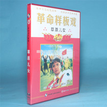 Genuine old movie disc Disc Cultural Revolution movie revolution modern dance drama grassland children 1dvd
