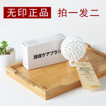 muji Muji product shampoo brush massage brush grasping head scalp health grooming head artifact silicone soft teeth men and women