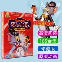 Cat and mouse collectors Edition Complete Works of 185 childrens cartoon car set home 2dvd disc Mandarin