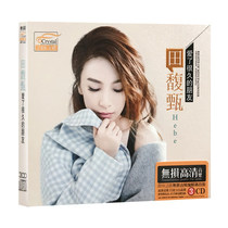 Genuine Tian Fu Zhen CD album pop music new songs car CD CD disque Amour for a long time friends