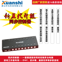 Hennessy Synchronizer 16-Port KVM Switcher 16 Open USB Mouse Keyboard control 16 PCs DNF recording