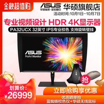 ASUS Asus 32-inch 4K monitor PA32UCX PC LCD IPS HD professional design screen HDR