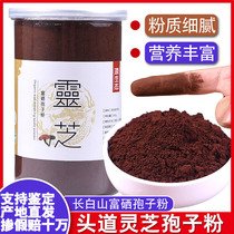 Jilin Ganoderma lucidum spore powder Changbai tou spore powder Nyingchi powder 500g gown powder ultrafine genuine two bottles