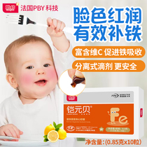 Cool baby iron baby iron deficiency anemia children blood infant liquid milk iron separate drops 10