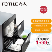 Fotile Square too ZTD100J-J45E disinfection cabinet embedded household kitchen small cupboard tableware specials