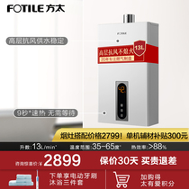 Fotile Square too JSQ25-B13T1 gas water heater home small natural gas 13 liters strong row type