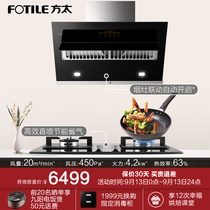 Fang Tai JQD10T HC86BE suction hood package gas stove gas stove smoke stove smoke machine stove set
