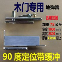 Jiawei free slotted 90 degree positioning wooden door shaft to spring wooden door hidden positioning automatically close the world hinge