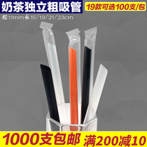 1000 straw disposable straw pearl milk tea thick straw independent packaging color plastic fruit grain large straw