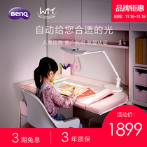BenQ WiT MindDuo childrens primary school students Pays AA grade learning desk dortoir anti-blue eye LED lamp