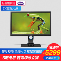 BenQ 27 inch 2K photographic display SW2700PT professional design drawing repair hardware calibration lifting vertical screen