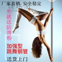 Upgrade thick solid heart rotating fixed dual indoor stage training home portable dancing pole dancing steel pipe
