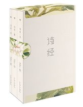 Spot poetry (ode * ya * wind all three volumes) Shijing favoritism painted Luo Yuming note three Qin publishing house 18 03