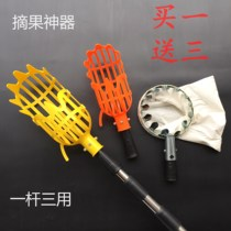High-altitude picker retractable 3-meter rod picker pick Yangmei artifact picking loquat cherry plum fruit tools